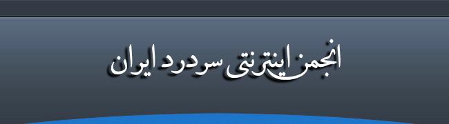 انجمن اینترنتی سردرد ایران